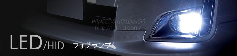 LED/HID フォグランプ