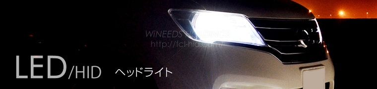 LED/HID ヘッドライト