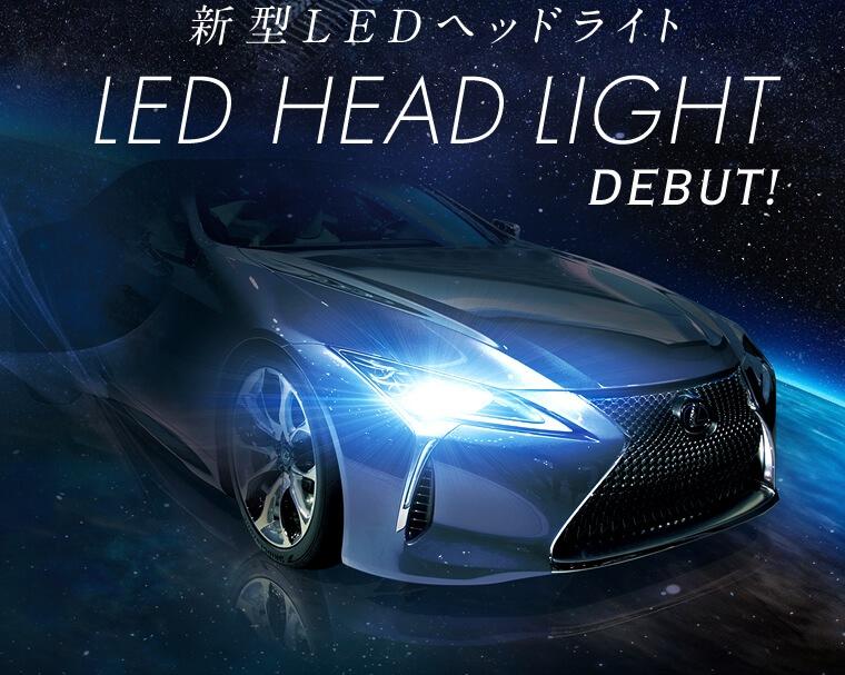 新型LEDヘッドライトデビュー!