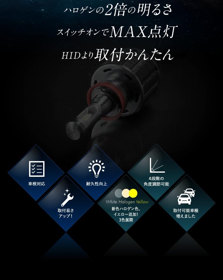 ハロゲンの2倍の明るさ、スイッチオンでMAX点灯、HIDより取付簡単