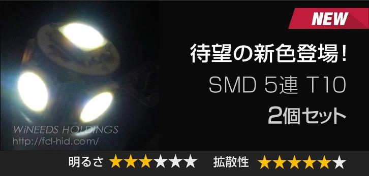 LEDヘッドライトに合う!SMD 5連 T10 2個セット