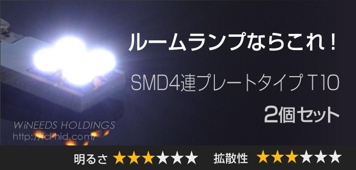 ルームランプならこれ!SMD4連プレートタイプ T10 2個セット
