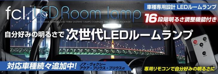 なぜ、今、明るさを調整できるルームランプが人気なのか?