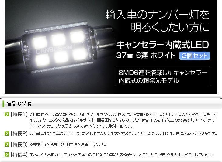 キャンセラー内蔵式LED 37mm 3連 ホワイト2個セット