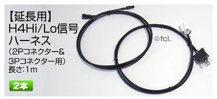 【延長用】H4Hi/Lo信号ハーネス(2Pコネクター&3Pコネクター用) 2本