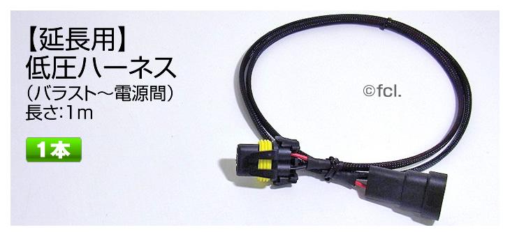 【延長用】低圧ハーネス(バラスト〜電源間) 1本