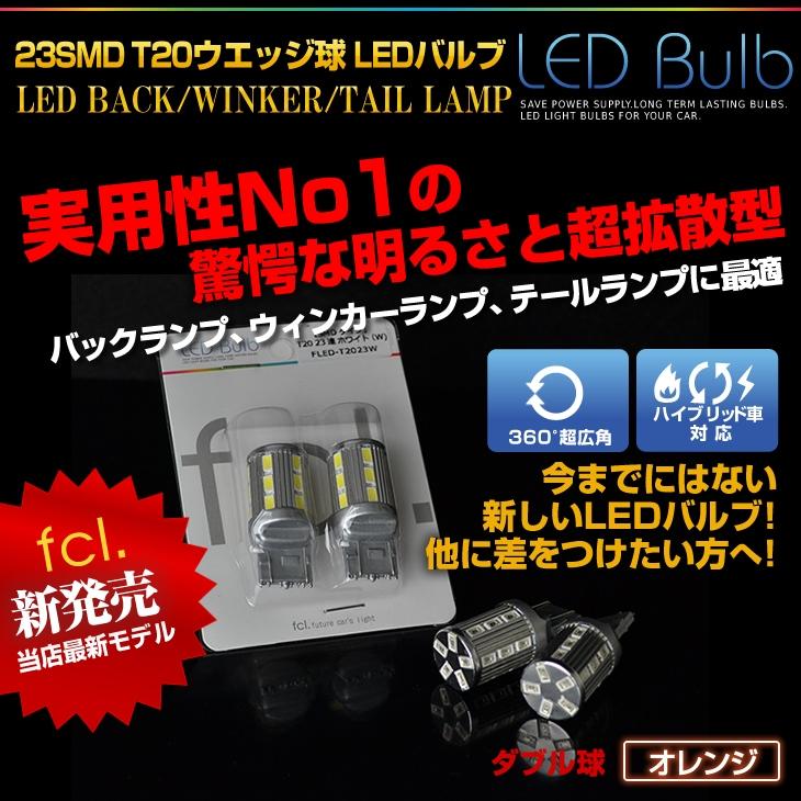 fcl.から遂に発売!!23連 T20 LEDバルブ
