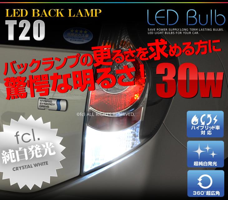 fcl.から遂に発売!!30W LEDバルブ