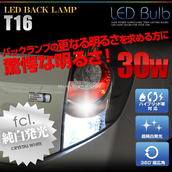 LED T16 30W 6連 ホワイト 2個セット
