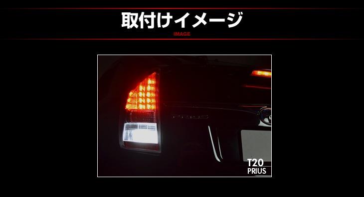 LED取り付けイメージ