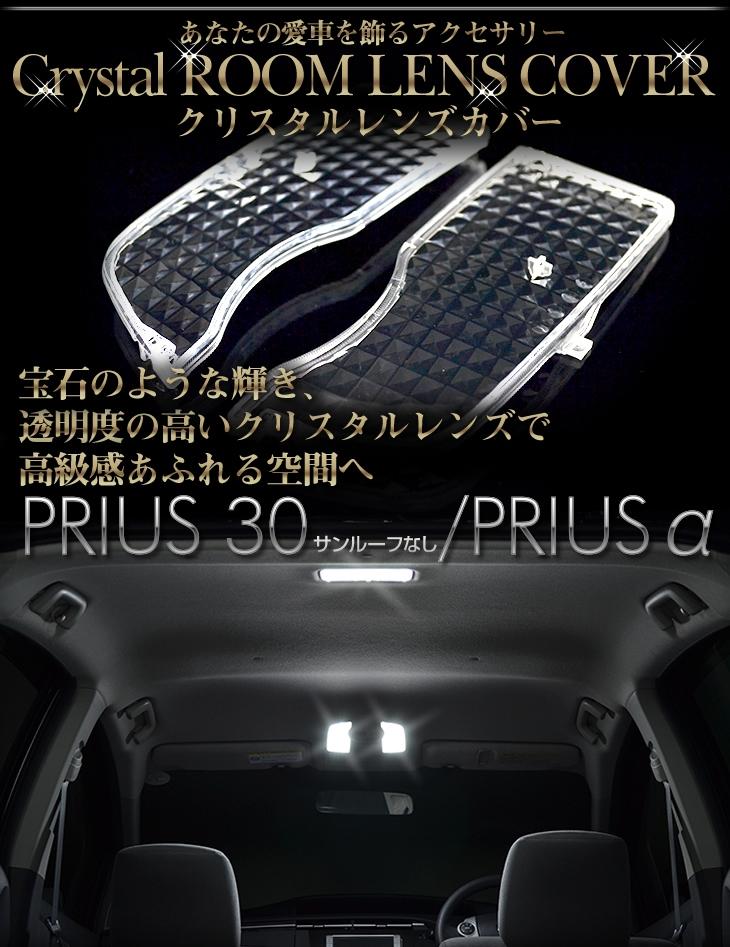 プリウス(PURIUS)30/プリウスα専用クリスタルレンズカバー
