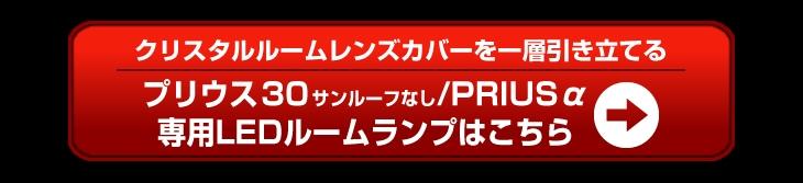 プリウス(PURIUS)30/プリウスα専用ルームランプ