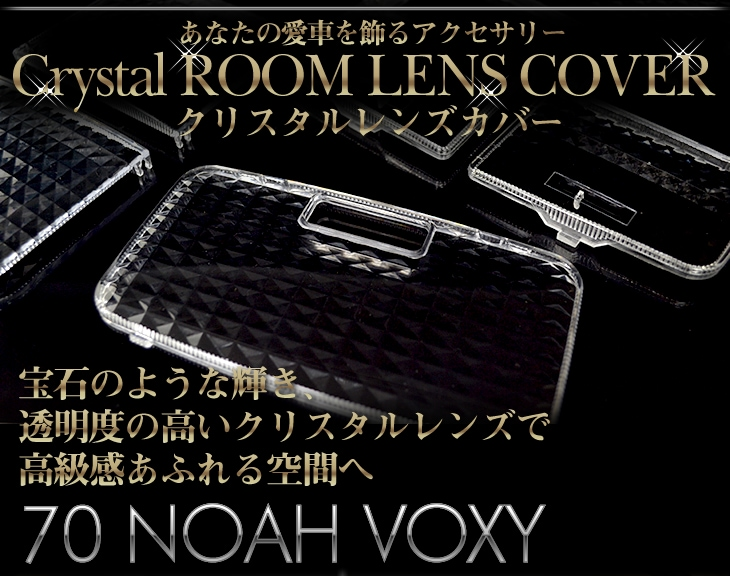 NOAH/VOXY70専用クリスタルレンズカバー