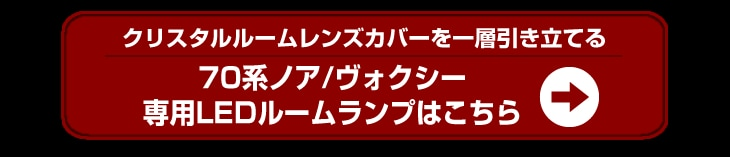 NOAH/VOXY70専用ルームランプ