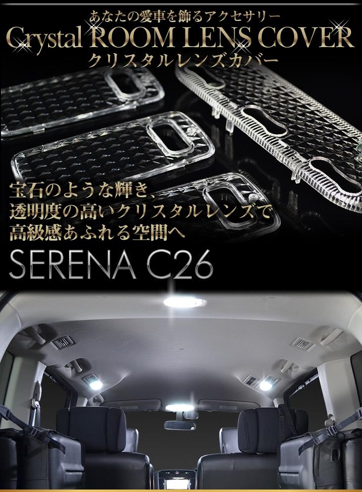 セレナ(serena)専用クリスタルレンズカバー