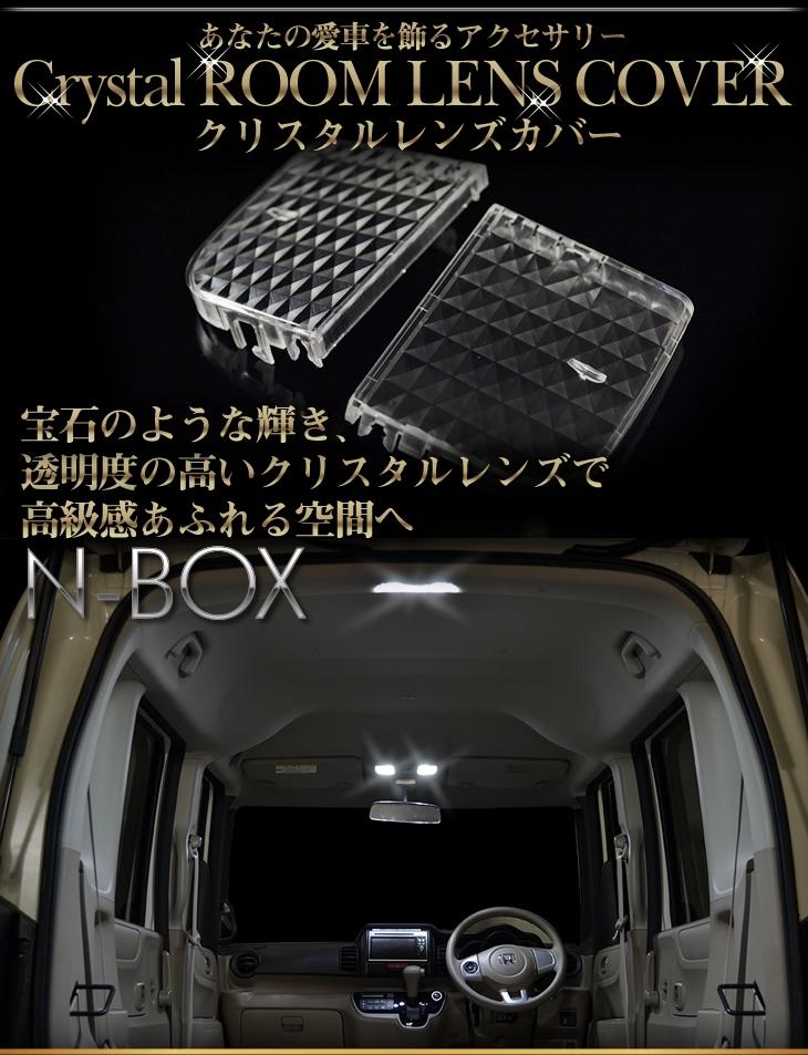 N-BOX専用クリスタルレンズカバー