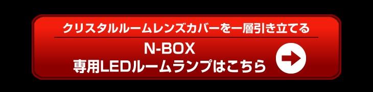 N-BOX専用ルームランプ