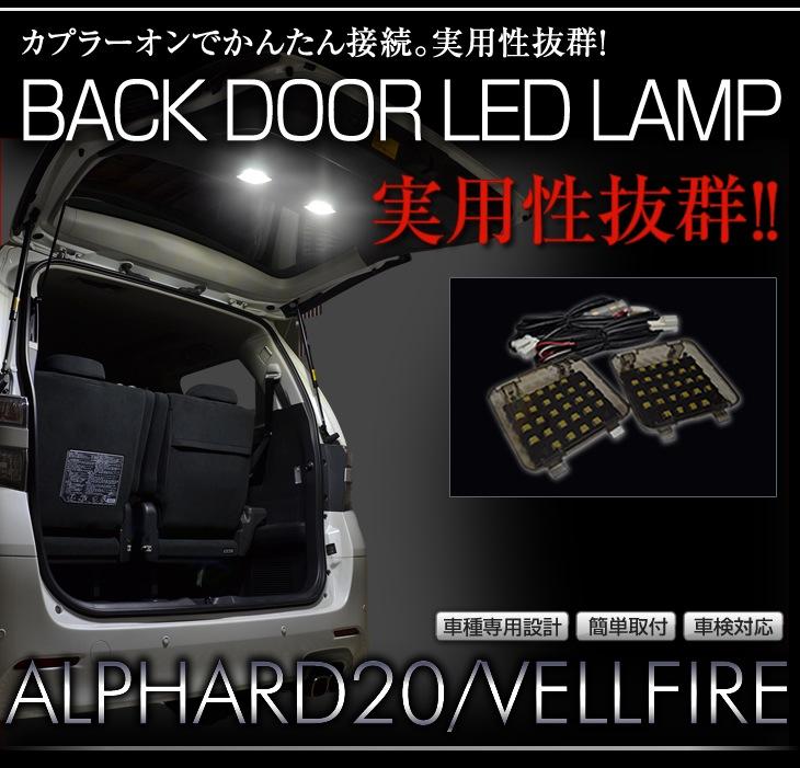 7【バックドアランプ】20アルファード/ヴェルファイア
