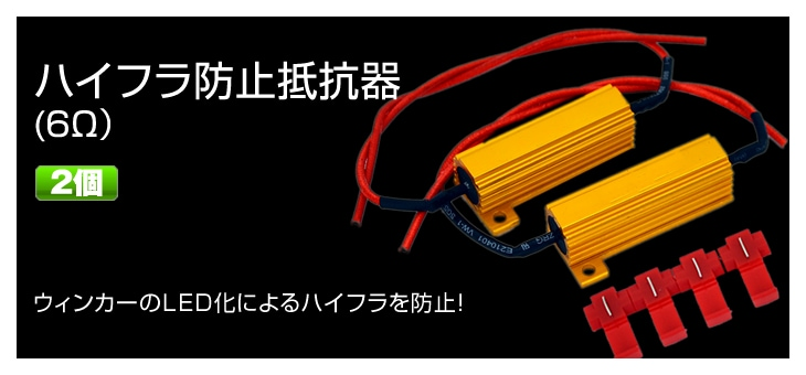 ウィンカーハイフラ防止抵抗器 6Ω 2個セット
