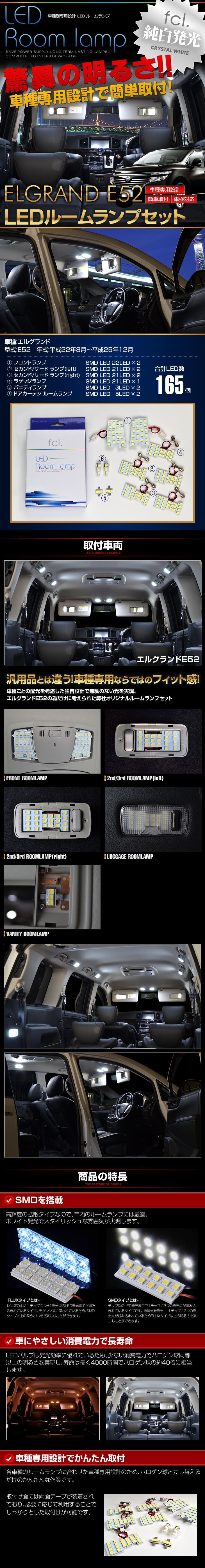 エルグランドE52専用LEDルームランプセット