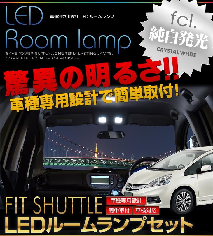フィットシャトル(GG/GP2)専用LEDルームランプセット