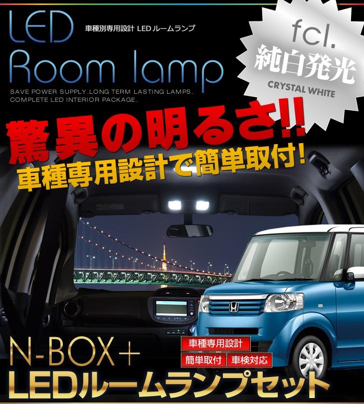 N-BOX+専用LEDルームランプセット