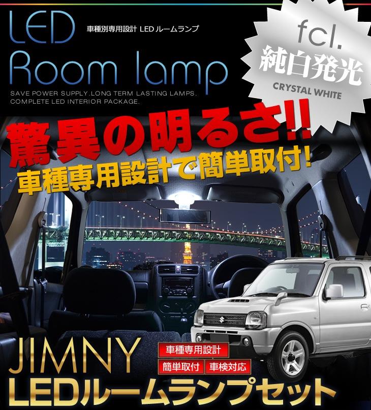 ジムニー専用LEDルームランプセット