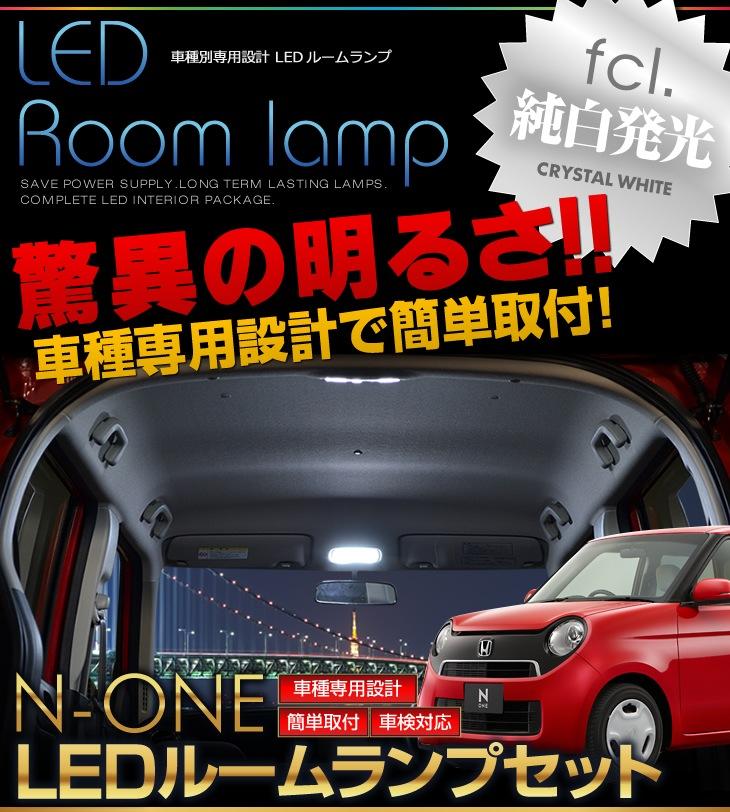 N-ONE専用LEDルームランプセット