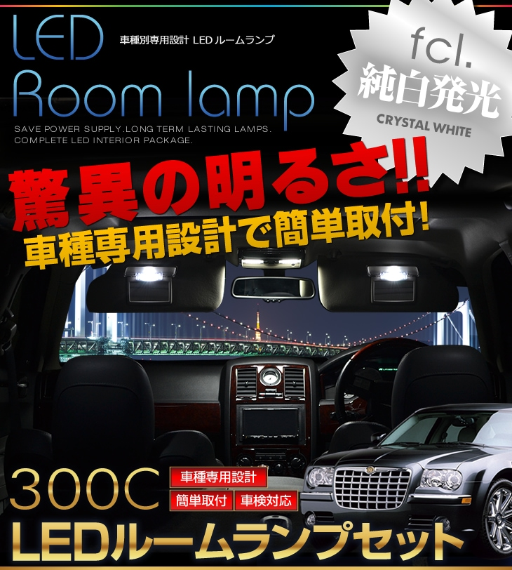 クライスラー300C専用LEDルームランプセット