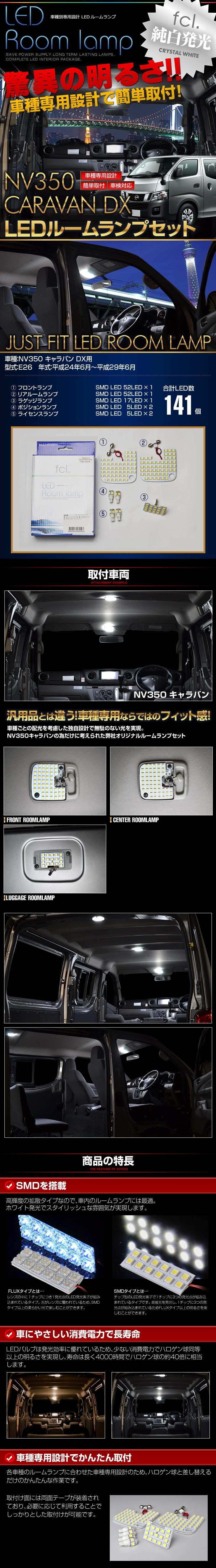 NV350キャラバン専用LEDルームランプセット