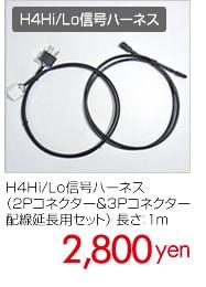H4Hi/Lo信号ハーネス