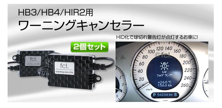 HB3/HB4/HIR2用ワーニングキャンセラー