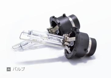 純正型バラストHIDパワーアップキット バルブ