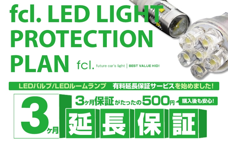 LED 3ヶ月延長保証