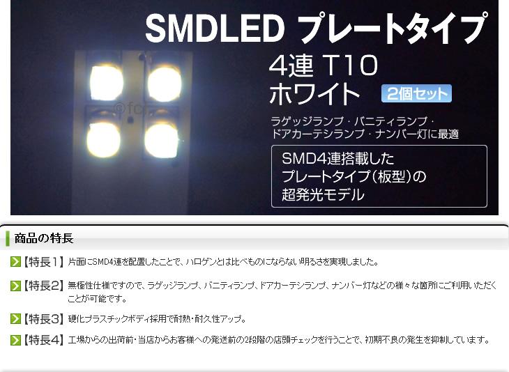 SMDLED 4連 プレートタイプ ホワイト T10 2個セット