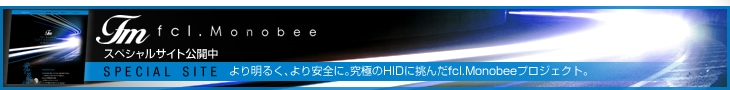 fcl.Monobee スペシャルサイト公開中