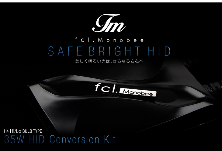 fcl.Monobee SAFE BRIGHT HID 美しく明るい光は、さらなる安心へ H4 Hi/Lo BURL TYPE 35W HID Conversion Kit