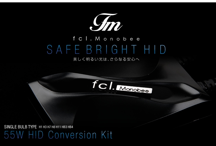 fcl.Monobee SAFE BRIGHT HID 美しく明るい光は、さらなる安心へ H4 Hi/Lo BURL TYPE 55W HID Conversion Kit