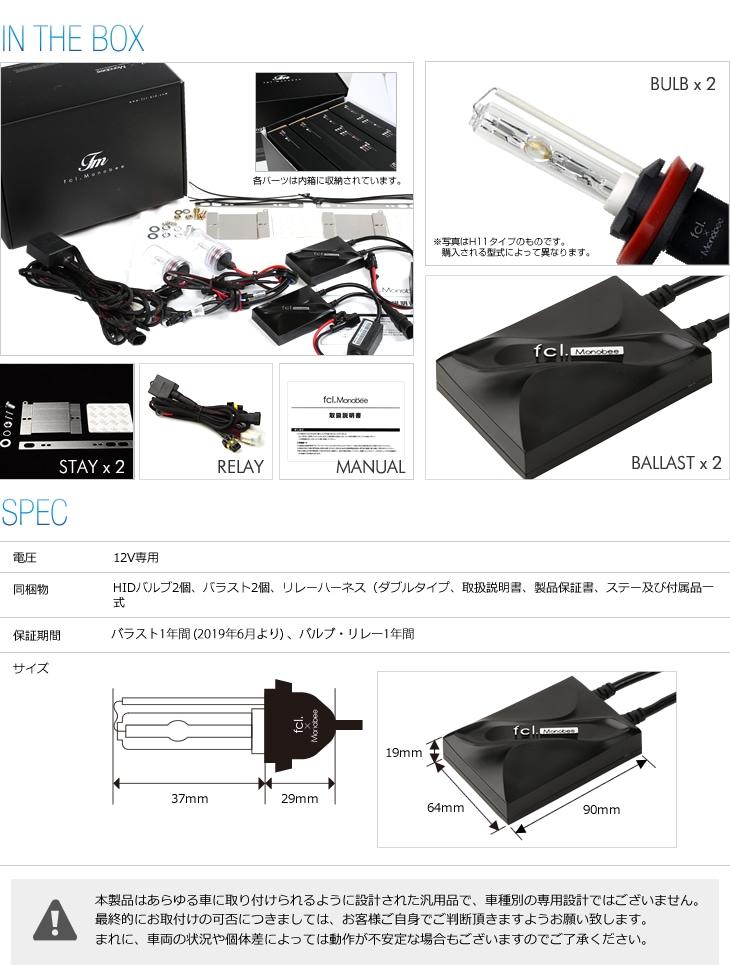 IN THE BOX SPEC 電圧 12V専用