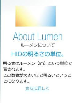 明るさはルーメン(lm)という単位で表されます。この数値が大きいほど明るいということになります。