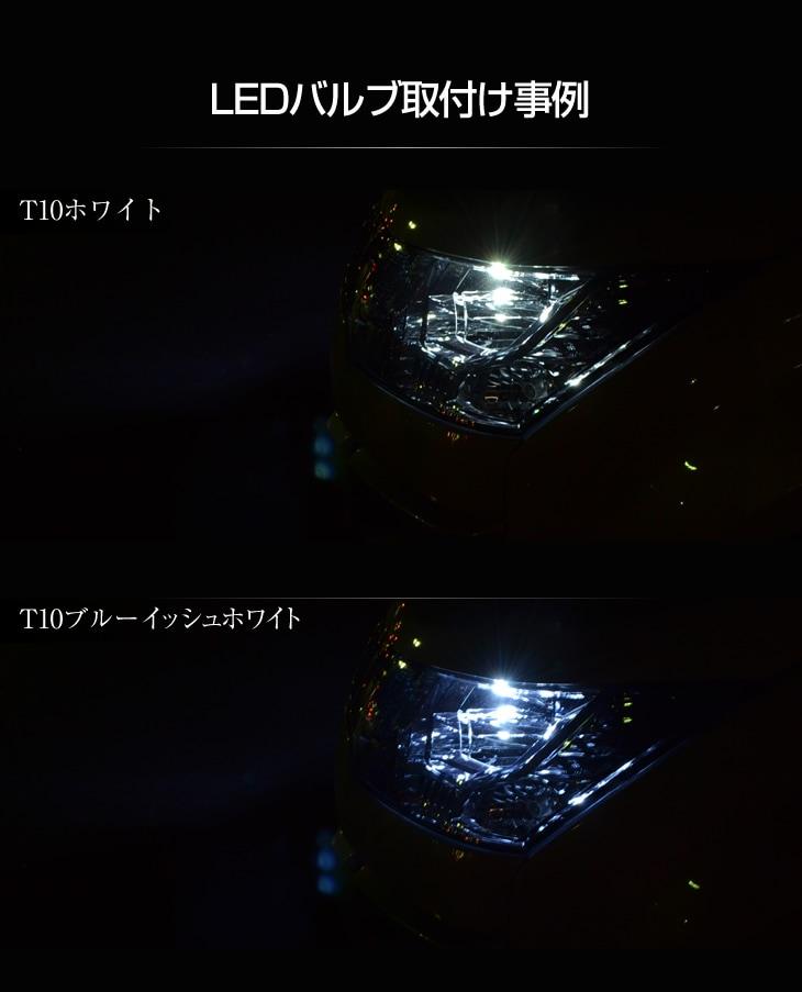 LEDバルブ取付け事例【T10ホワイト/T10クリアホワイト/T10ブルーイッシュホワイト】