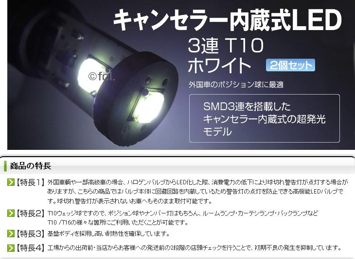 キャンセラー内蔵式LED 3連 ホワイト T10 2個セット