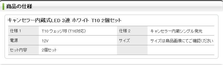 T10ウェッジ球(T16対応)