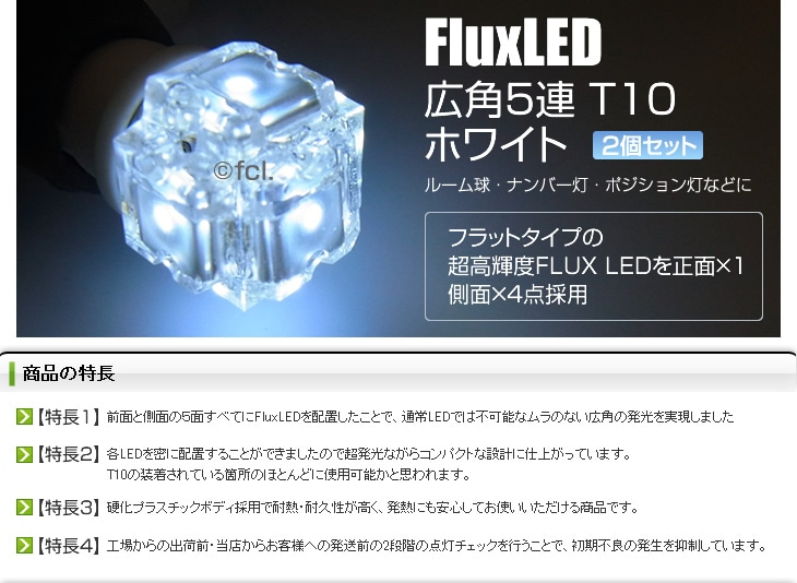 FkuxLED広角5連T10ホワイト2個セット