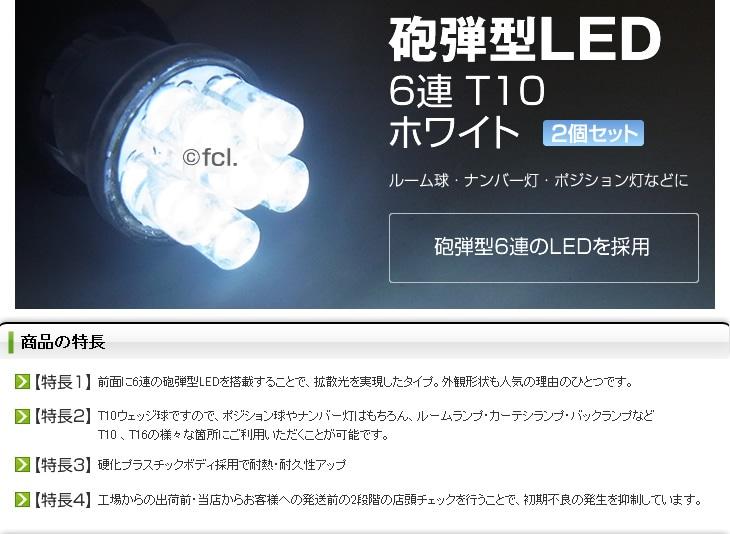 砲弾型LED 6連 ホワイト T10 2個セット
