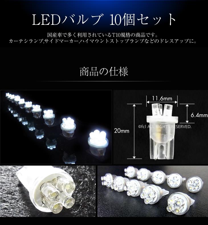 商品の特徴 1拡散光高輝度LEDを4連採用 2使い勝手の良いサイズ 3省電力設計でエコ 4超寿命で経済的 5かんたん取り付け/※純正バルブと交換するだけです 6T16にも使える汎用モデル