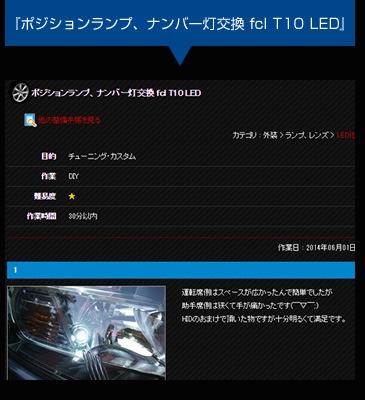 『ポジションランプ、ナンバー灯交換 fcl T10 LED』