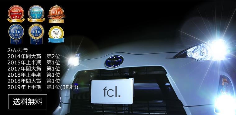 fcl.(���ե�������)��2500�ҤΥץ��Ǽ�������'�&�����HID,LED����