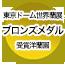 東京ドーム世界蘭展ブロンズメダル受賞洋蘭園