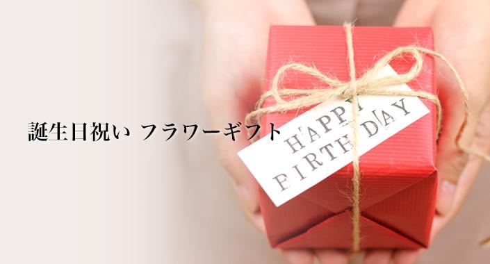 誕生日祝い フラワーギフト